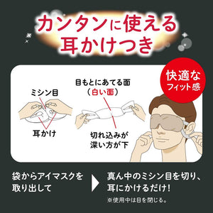 Kao Megrhythm Steam Eye Mask Non-Fragrance For Men (12 Pcs) - Tokyo-On