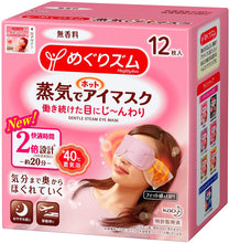 Load image into Gallery viewer, Kao Megrhythm Steam Eye Mask Non-Fragrance (12 Pcs) - Tokyo-On