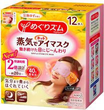 Load image into Gallery viewer, Kao Megrhythm Steam Eye Mask Yuzu Scent (12 Pcs) - Tokyo-On