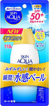 Load image into Gallery viewer, Rohto Mentholatum Skin Aqua Super Moisture Gel SPF50+ PA++++ 110g - Tokyo-On