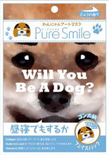 Load image into Gallery viewer, SunSmile Pure Smile Gonta Puppy Art Mask - Tokyo-On