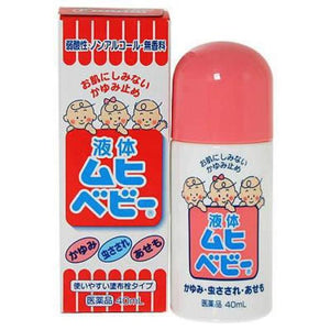 Muhi Liquid Baby Children's Anti-Itching & Pain Relief 40ml - Tokyo-On