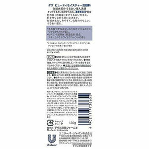 Dove Beauty Moisture Facial Cleanser 130g - Tokyo-On