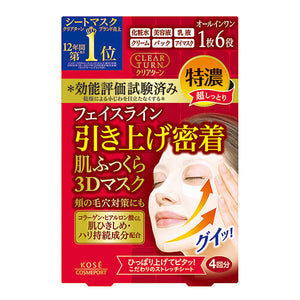 Kose Clear Turn Moisturizing Lift Facial Mask 4 Sheets - Tokyo-On