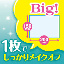 Load image into Gallery viewer, Mandom Oil Cleansing Sheet, 46 Sheets - Tokyo-On