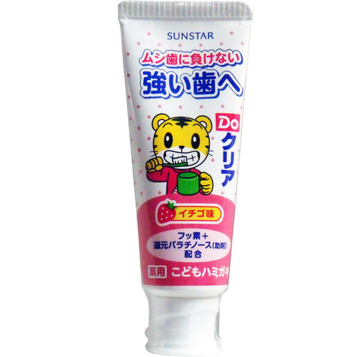 SunStar Children's Medicated Strawberry Toothpaste 70g - Tokyo-On