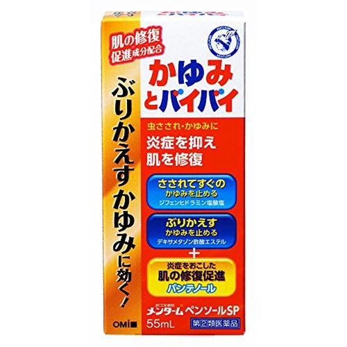 Omi Brotherhood Menturm Insect Bite Treatment Cream 55ml - Tokyo-On