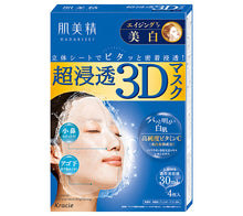 Load image into Gallery viewer, Kracie Hadabisei Aging 3D Brightening Mask, 4 Sheets - Tokyo-On
