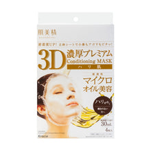 Load image into Gallery viewer, Kracie Hadabisei Aging 3D Premium Firm Mask,  4 Sheets - Tokyo-On