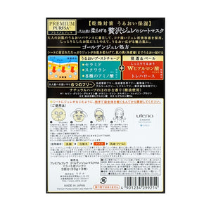 Utena Premium Jelly Hyaluronic Acid Facial Mask 3 sheets - Tokyo-On