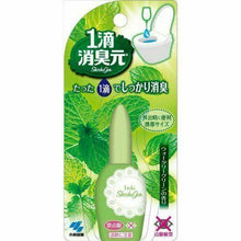Load image into Gallery viewer, Kobayashi Mint Toilet Air Freshener 20ml - Tokyo-On