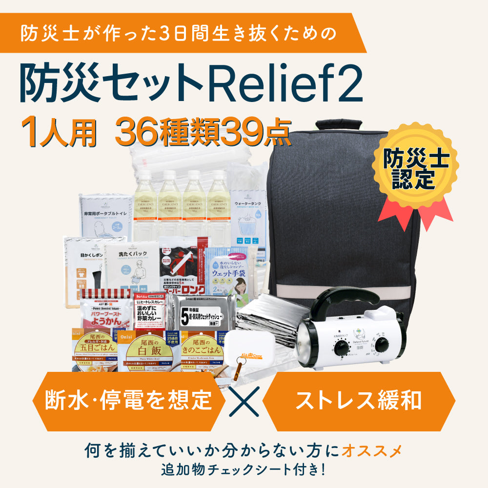 Defend Future 防災士監修 防災セット 1人用 Relief2 【6月下旬頃出荷】