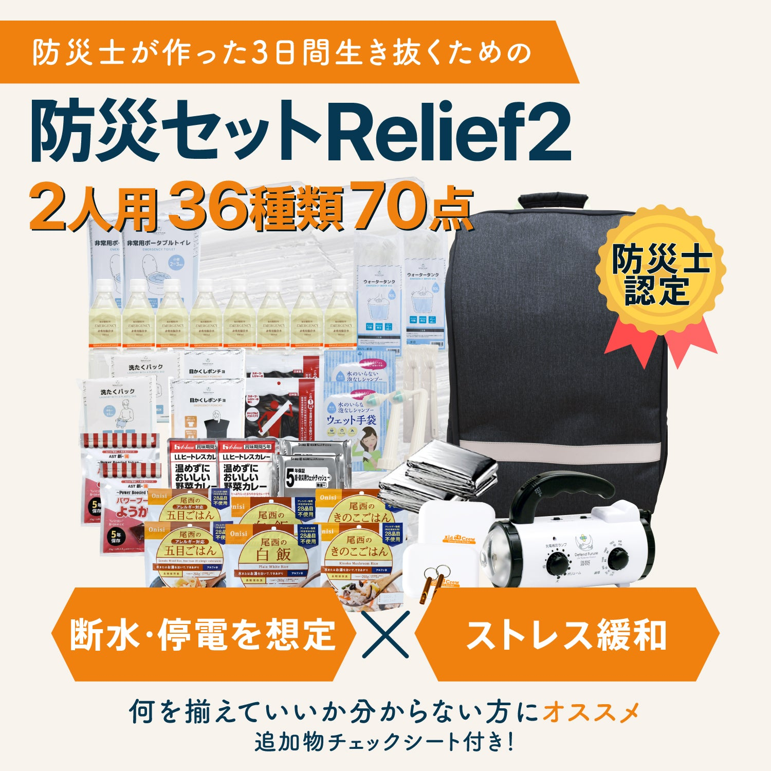 Defend Future 防災士監修 防災セット 2人用 Relief2