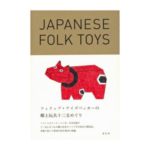 Japanese Folk Toys by Philippe Weisbecker