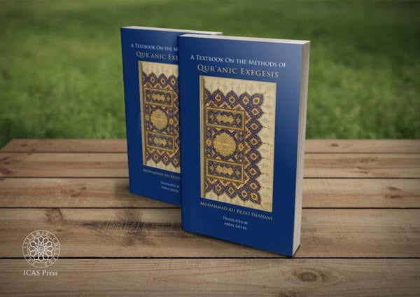 A Textbook on the Methods of Qur'anic Exegesis-al-Burāq