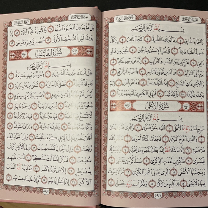 Qur'an (Leather Bound, Rainbow, Medium)