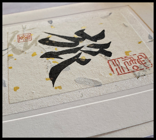 Hand Painted Chinese Journeys Card