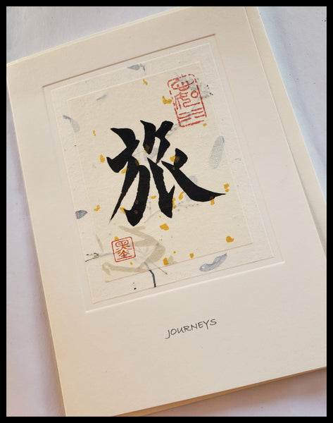 "Hand Painted Chinese Journeys Card  Chinese calligraphy evolved over several dynasties with different styles and scripts. The regular script for JOURNEYS shown on this card demonstrates the solid command of the brush in a graceful way that gave form to individual thoughts.   BLANK INSIDE   Hand made    5.5"" x 7.5"" with envelope  ADA The Gilded Page Santa Fe"