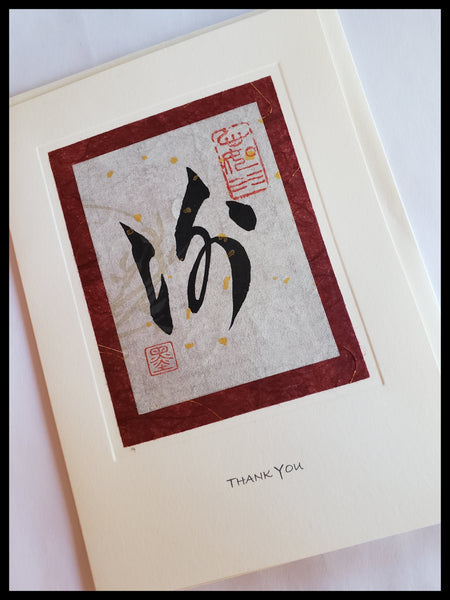 Thank You Chinese Hand Painted Card