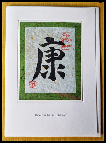 "Handcrafted greeting card Health   Chinese calligraphy evolved over several dynasties with different styles and scripts. The regular script for Health (kang) shown on this card demonstrates the strong command of brush in a graceful way that gave form to individual thoughts.  Handcrafted on rice paper   BLANK INSIDE   5.5"" x 7.5"" with envelope ADA The Gilded Page Santa Fe New Mexico"