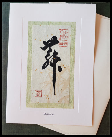 "Dance   Chinese calligraphy evolved over several dynasties with different styles and scripts. The cursive script for Dance (Wu) Shown on the front of this card demonstrates and expresses the character for Dance with an artistic flow and brush work.    Handcrafted on rice paper   BLANK INSIDE   5.5"" x 7.5"" with envelope ADA The Gilded Page Santa Fe New Mexico"