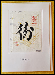 "Balance   Chinese calligraphy evolved over several dynasties with different styles and scripts. The cursive script for Balance (heng) shown on the front of this card demonstrates and expresses the character for Balance with an artistic flow and brush work.     BLANK INSIDE   Handcrafted on rice paper   5.5"" x 7.5"" with envelope  ADA The Gilded Page Santa Fe, New Mexico"