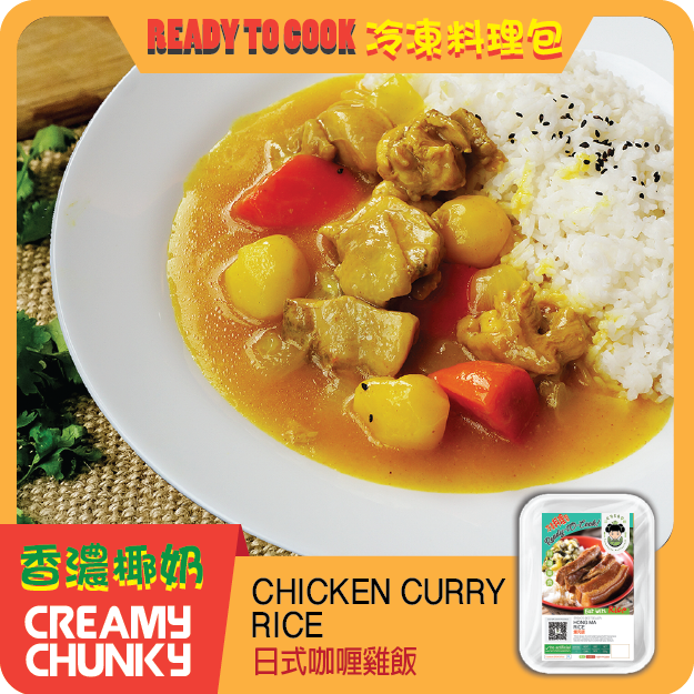 Chicken Curry Ready-to-Cook 日式咖喱雞 料理包