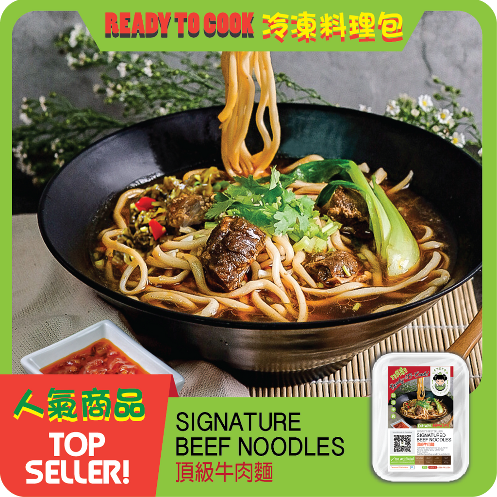 Signature Beef Noodles 頂級牛肉麵