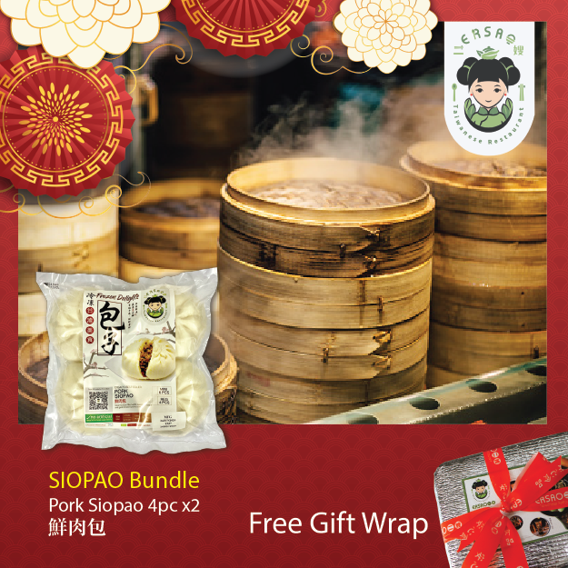 禮包Gift Bundle - 鮮肉包禮包  - Siopao Bundle
