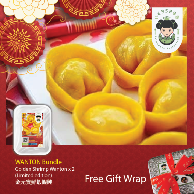 禮包Gift Bundle - 金元寶鮮蝦餛飩 Golden Shrimp Wanton 30pcs x2