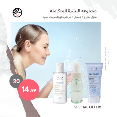 Skin Care Set - Limited Edition - Mrayti Store