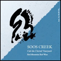 Soos Creek Ciel du Cheval Vineyard Blend 2017