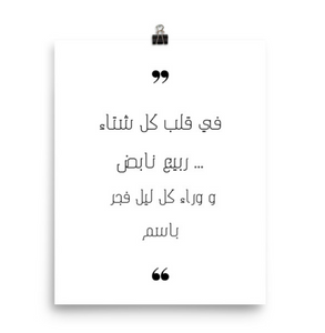 Arabic Quote Wall Art