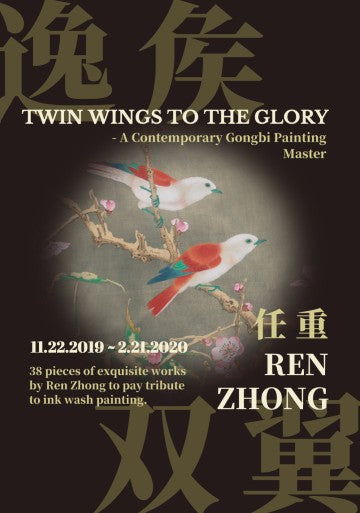 Ren Zhong: Twin Wings to the Glory - A Contemporary Gongbi Painting Master. Exhibition Poster