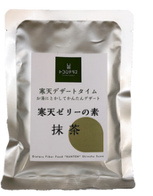 Load image into Gallery viewer, MATCHA KANTEN MIX 抹茶寒天 from Kanten Canada
