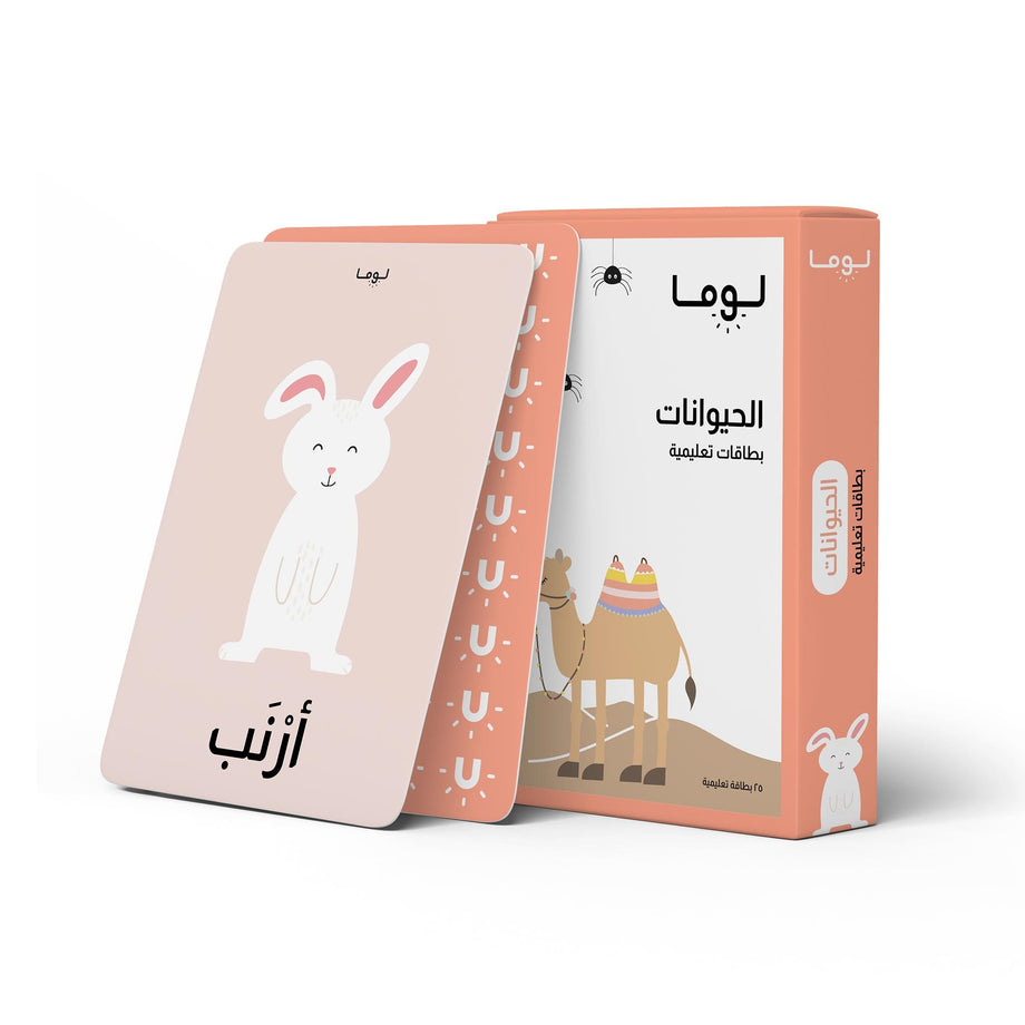 Luma Animals Flash Cards: Arabic