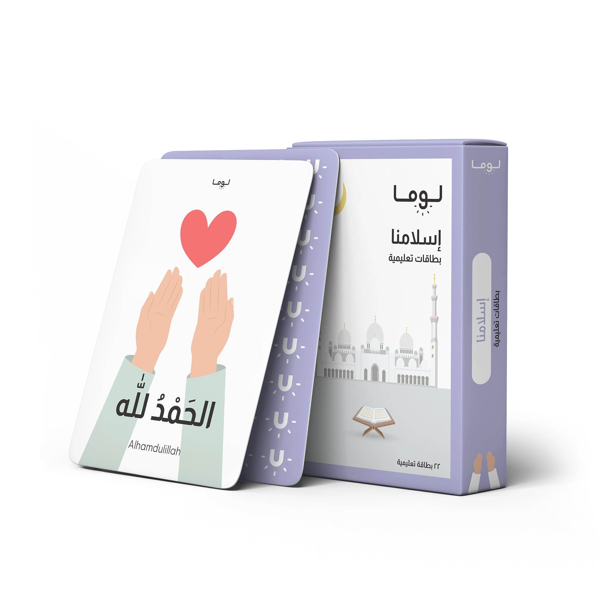 Luma Islamic Flash Cards