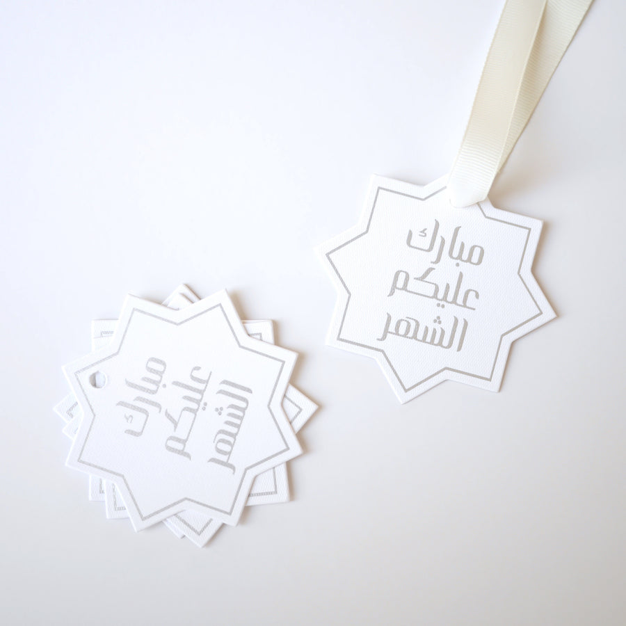 Ramadan Gift tag - pack of 10