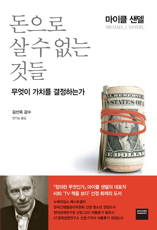 돈으로 살 수 없는 것들(What Money Can't Buy: The Moral Limits of Markets)