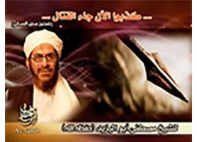 IntelCenter al-Qaeda Videos DVD V124: Mustafa Abu al-Yazid: They Lied, Now is the Time to Fight
