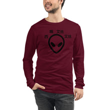 Load image into Gallery viewer, C.O.S.S E.T Long Sleeve Tee