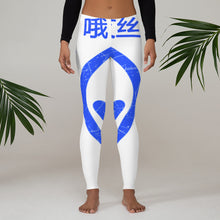 Load image into Gallery viewer, .C.O.S.S ET Leggings
