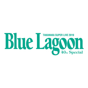 BLUE LAGOON -LIVE TOUR 2019- グッズ