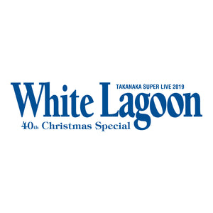 WHITE LAGOON -LIVE TOUR 2019- グッズ