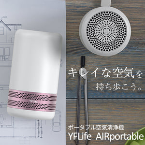 【DIME掲載商品】YFLife AIRportable エアーポータブル コンパクト 空気清浄機 【送料無料】