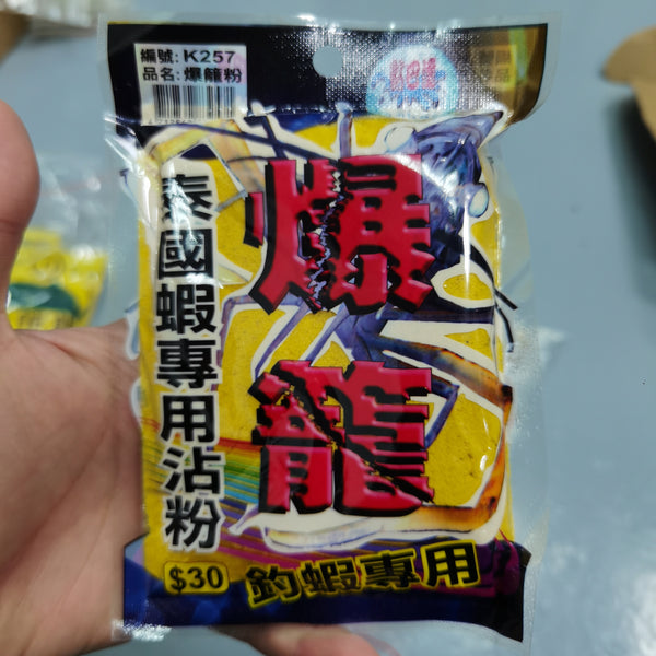 Yellow Bait Powder龙