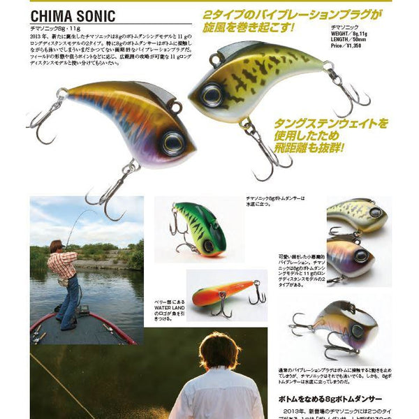 Waterland Chima Sonic - REDTACKLE
