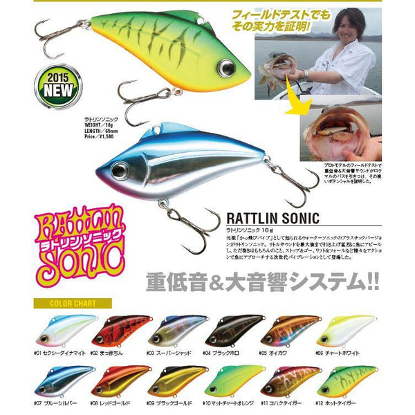 Waterland Rattlin Sonic - REDTACKLE