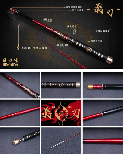 HINOMIYA炎刃 2/8 (Red Sword) Prawning Rod