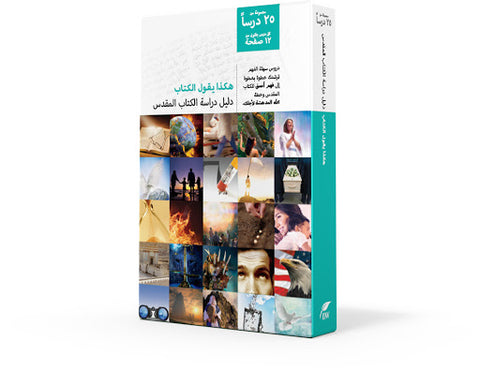 Arabic Bible Study Guide Set-0